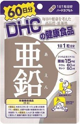 衝評價! 全新帶回 DHC 亞鉛 60日份 60粒 另有 維他命B 綜合維他命 膠原蛋白 葉黃素 藍莓精華
