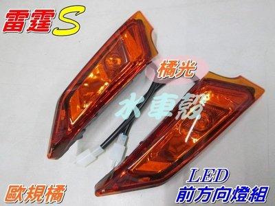 水車殼 車種 光陽 雷霆S LED 前方向燈組 歐規橘 橘光 $1450元 Racing S 125/150