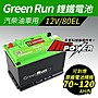 GREENRUN 12V/ 80EL 鋰鐵啟動電池 原車70~ 12...