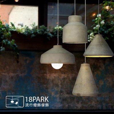 【18park】水泥質感 cement Series [ 泥族-吊燈(1827款) ]