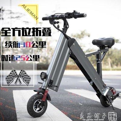 超輕便兩輪折疊式電動車成人電瓶車代步迷你小型鋰電池電動自行車QM