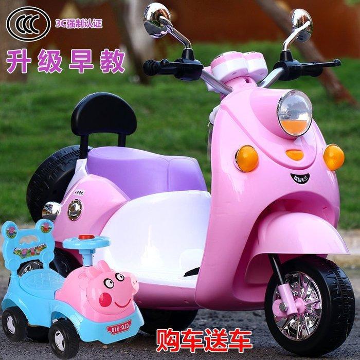 〖起點數碼〗大號兒童電動摩托車寶寶三輪車男女小孩玩具車可坐人遙控充電瓶車
