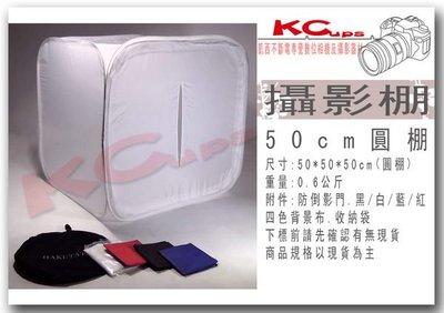 【凱西不斷電】中型 50CM 攝影棚 柔光罩 柔光箱 (含4色絲絨材質背景:黑/白/藍/紅) VL99-4