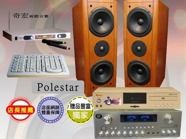 奇宏音響特賣金嗓最新機S-1卡拉OK伴唱機組合音響polestar加拿大喇叭組合門市歡迎試聽限量5台特價買再送9000
