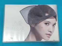 【大謙】《 楊丞琳 為愛啟丞 》-封面為原裝紙盒自製 台灣正版二手DVD