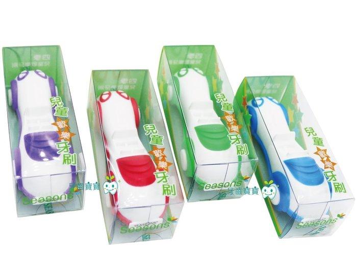 牙齒寶寶 四季Season 兒童歡樂牙刷 汽車/飛機/海豚/胖胖造型(台灣製造)
