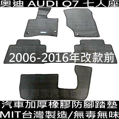 2006-2016年改款前 Q7 汽車 橡膠 防水 腳踏墊 地墊 蜂窩 蜂巢 卡固 全包圍 立體 海馬 海瑪 腳墊 奧迪