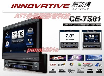 ☆日本創新牌影音館☆INNOVATIVE CE-7S01 伸縮螢幕 觸控式*DVD*導航*藍芽*USB*AUX*中文主機