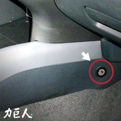 隱藏式排檔鎖(Pin) Mitsubishi Outlander 2.4 (2008~2014) 力巨人 下市車款