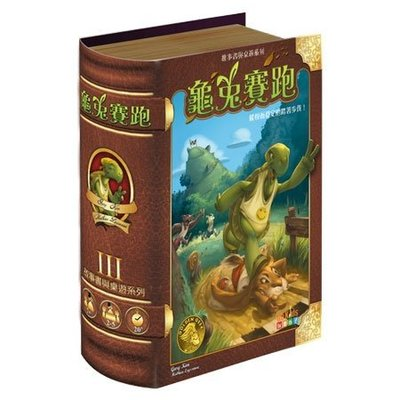 The Hare and the Tortoise 龜兔賽跑 (中文版)