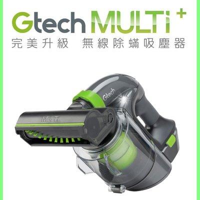 【下單即加贈一組濾心】英國 小綠 Gtech Multi Plus 無線除蟎 吸塵器 ATF012-MK2小綠無線吸塵器
