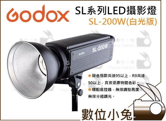 數位小兔【神牛 GODOX SL-200W LED 攝影燈 白光】無線控制 棚燈 太陽燈 補光燈 持續燈 外拍燈 色溫燈