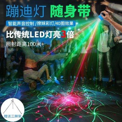 便攜激光燈KTV閃光燈七彩燈宿舍蹦迪夜店燈燈室內戶外舞臺燈光 ZJ2217- -獨品飾品吧☂