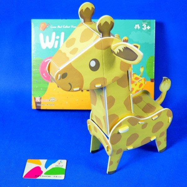 佳廷家庭 親子DIY紙模型3D立體勞作拼圖專賣店 昆蟲動物世界 可動式長頸鹿 禮盒版 樂立方K1503