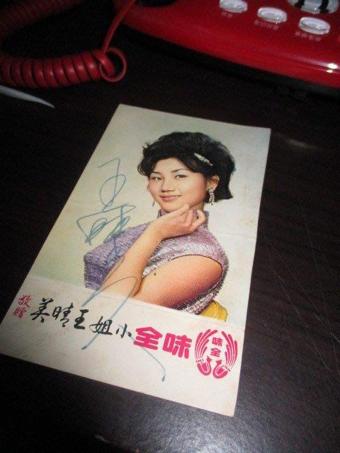 50年代~味全小姐~老簽名..1張..龍鳳標..罐...全組