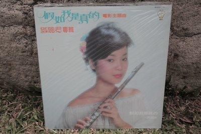 鄧麗君 假如我是真的 歌林唱片 黑膠 片況請參考照片