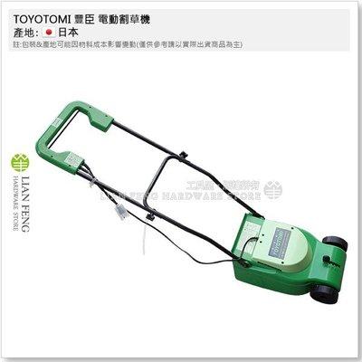 【工具屋】TOYOTOMI 豐臣 CGS-205R 電動割草機 手推式 4段 高低可調 除草機 圓刀片 原裝 日本製