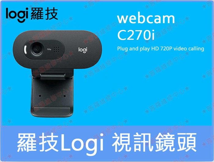 羅技Logi C270i 網路攝影機 視訊鏡頭 webcam 720P 攝像頭 遠距教學