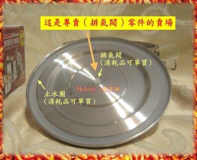 康潔 正304 雙層 防漏/ 密封 不鏽鋼便當盒飯盒的排氣閥(適用14cm、12cm、10cm)  洩壓閥 /  氣豆
