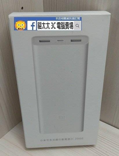 貓太太【3C電腦賣場】小米行動電源 20000MAH 2C台灣官方正品