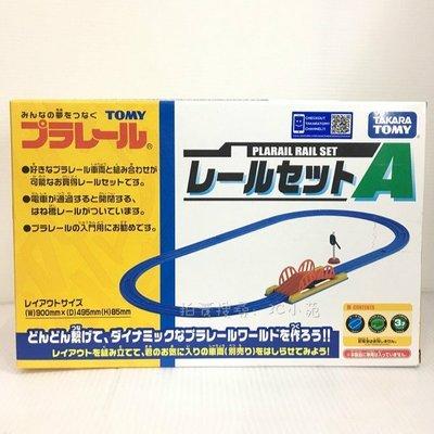 【3C小苑】TP15210 麗嬰 日本 TAKARA TOMY 多美 PLARAIL 鐵道王國 火車軌道組A 軌道 禮物