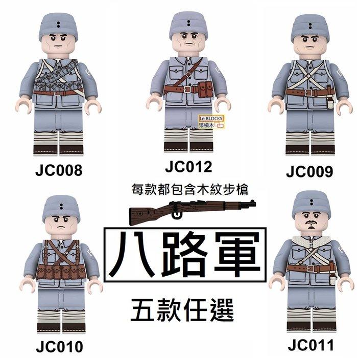 樂積木【預購】第三方 八路軍 五款任選 含木紋步槍 非樂高LEGO相容 積木 軍事 二戰 人偶 美軍 國軍