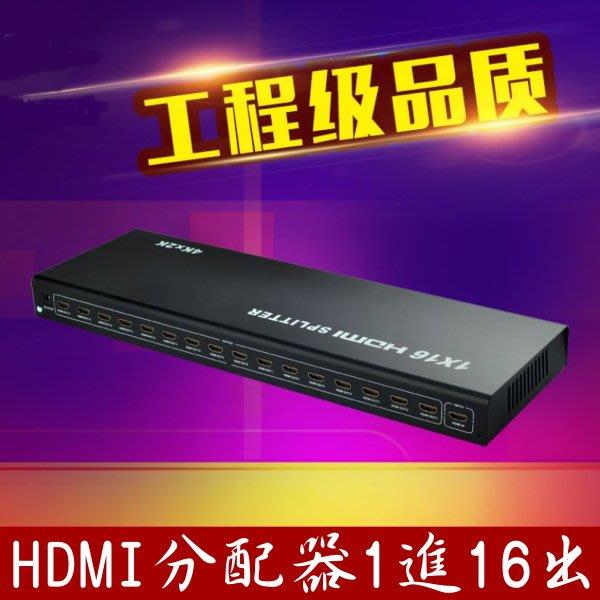 1.4版 HDMI分配器 1進16出 支援3D 1080P 一進十六出 1對16 1分16 放大器 HDMI1進16出