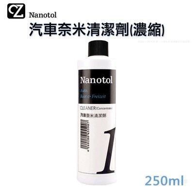 德國 Nanotol 汽車奈米清潔劑(濃縮) 250ml 汽車清潔劑 濃縮清潔劑 車用清潔 需稀釋使用【A02243】