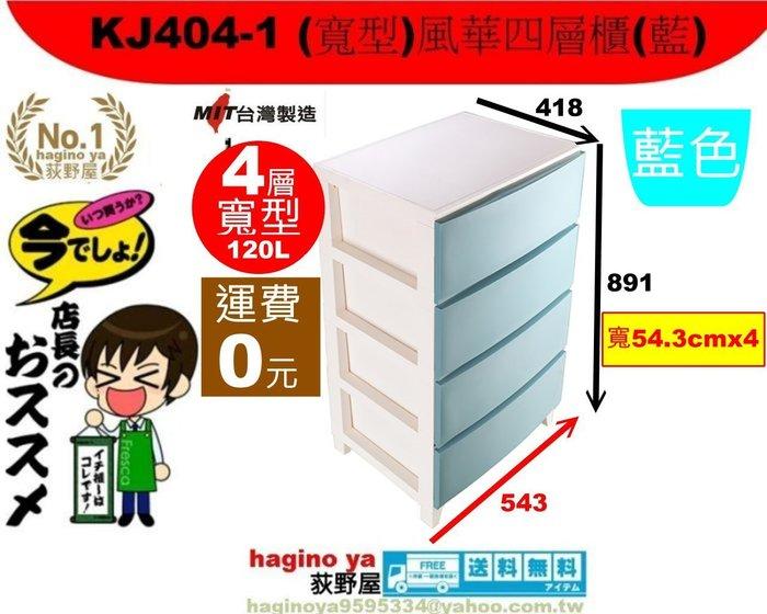 『運費0元免運』荻野屋 KJ4041 (寬型)風華四層櫃(藍)/五斗櫃/衣物櫃/租屋傢俱/KJ4041/聯府/直購價