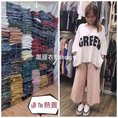 《Fengti》大推~超熱賣!顯瘦挺版百搭寬褲~13色