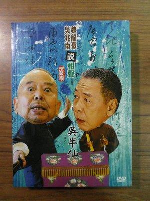 【阿輝の古物】CD_魏龍豪 吳兆南 說...