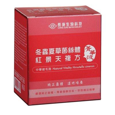 長庚  冬蟲夏草駿絲體(紅景天複方)6瓶/盒