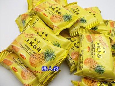 【糖人街】友賓鳳梨酥 300公克53元
