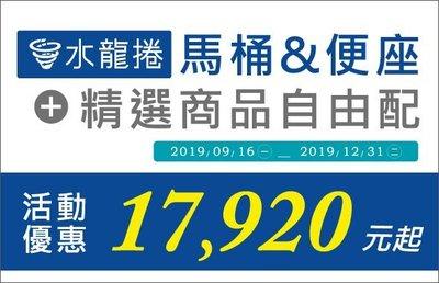 [JUST衛浴精品] TOTO 促銷 優惠 衛浴馬桶 套餐 2019
