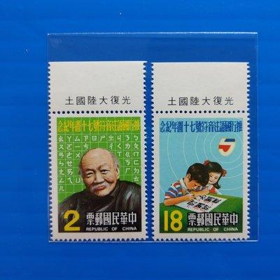 【大三元】 臺灣郵票-紀193推行國語注音符號七十週年紀念郵票-新票2全1套帶邊紙標語-原膠上品(435-S)