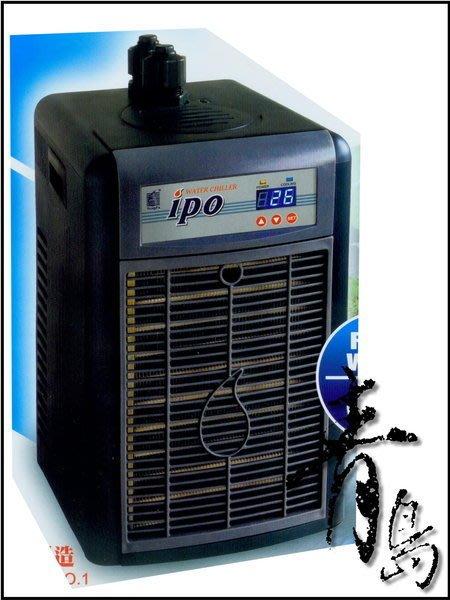 B。。。青島水族。。。台灣T&F同發----IPO鈦金屬.冷卻機.冷水機(冰點二代)==IPO-200(1/8HP)