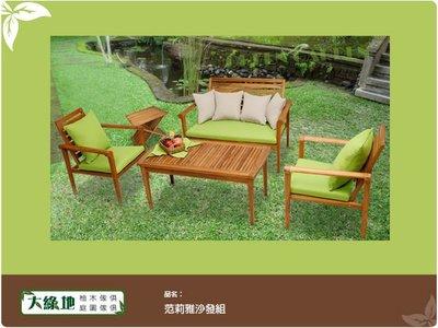 范莉雅 柚木沙發四件組【大綠地家具】100%印尼柚木實木/室內戶外兩用/休閒椅/絕版出清/不含椅墊抱枕可加購