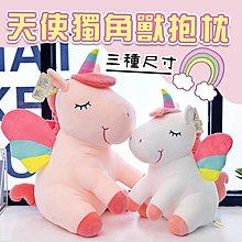 天使獨角獸抱枕 (此為55cm賣場) 獨角獸 娃娃 可愛 玩偶 抱枕 絨毛娃娃 擺飾 生日禮物 交換禮物【葉子小舖】
