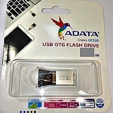 (OTG隨身碟,32G)UC330台灣威剛OTG USB 2.0(32GB,32 G GB)ADATA原廠公司貨終身保固