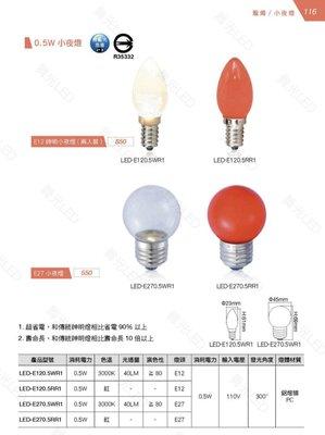 家家亮~ 舞光 E27 E12 / 0.5W LED 神明燈 小夜燈 燈泡 0.5瓦 黃光 紅光