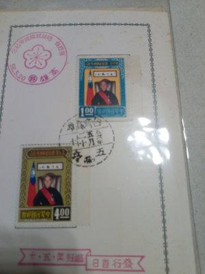 中華郵政第四任 總統就職週年紀念套票貼於貼票卡銷台灣高雄五六年五月二十十五亭(癸)發行首日