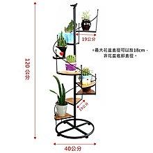 『特價$2500』超值感多肉花架 樓梯花架 多層花架 工業風美式旋轉置物架