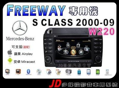 【JD 新北 桃園】FREEWAY BENZ S CLASS W220 00-09 賓士 DVD/USB/數位/導航/藍芽