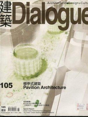 【語宸書店Z634/雜誌】《Dialogue 建築-2006年8月-NO.105》美兆文化
