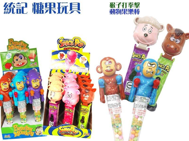 ☆菓子小舖☆統記《糖果玩具》