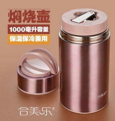 超長保溫便當飯盒成人學生不銹鋼1000ML燜燒杯LK2458