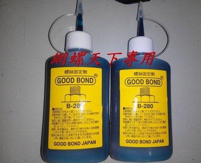 網螺天下※GOOD BOND 日本製 螺絲固定劑/螺絲固定膠(半固式/半固定膠) 綠膠 50g/罐 ,每罐145元