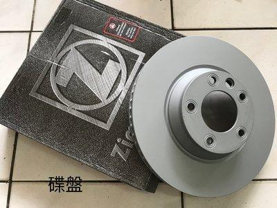 剎車盤/煞車盤/碟盤 FORD MONDEO 08-13