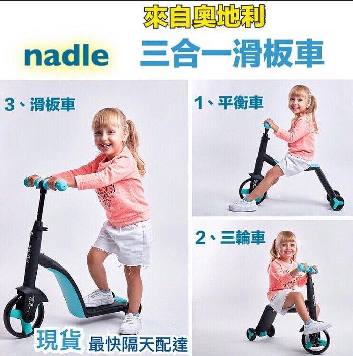 Nadle 來自奧地利 三合一兒童滑板車 現貨 保證三天到貨
