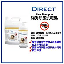 除虱洗毛乳液 Flea Pet Shampoo Conditioner